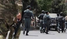الشرطة الأفغانية: مقتل نائب قائد شرطة ولاية أفغانية بهجوم لطالبان