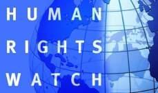 هيومن رايتس ووتش: أنقرة اعتقلت 63 سوريا ونقلهم لتركيا لمحاكمتهم تعسفيا