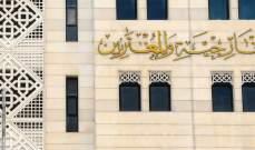 خارجية سوريا دانت قرار الاتحاد الأوروبي تمديد الإجراءات على مركز البحوث العلمية: تفتقر لأدنى درجات الموضوعية
