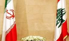 خارجية إيران: سنبقى الى جانب لبنان حكومةً وشعباً