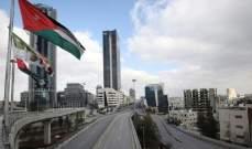حكومة الأردن: فرض حظر تجول شامل في محافظتي عمّان والزرقاء