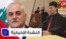 موجز الأخبار: الراعي دعا لإقفال أبواب الهدر وجبق يؤكّد أن التقشّف لن يطال وزارة الصحّة