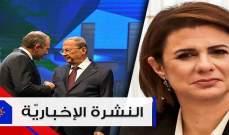 موجز الأخبار: افتتاح مؤتمر الطاقة الاغترابية والأجهزة الأمنية تحقق في هجوم طرابلس
