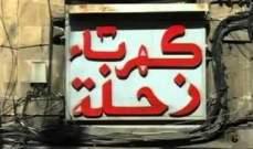 كهرباء زحلة: وقوف المؤسسة العسكرية بحانب الشركة وأهالي زحلة والبقاع ليس بجديد