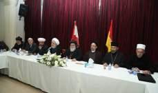 اللقاء التشاوري لملتقى الأديان: لبنان تنتظره أياما قاسية إذا استمر الوضع على حاله