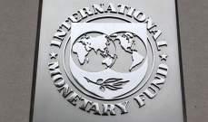 """""""صندوق النقد"""" يتوقع أن تؤدي تدابير الميزانية لخفض العجز المالي إلى نحو 9.75 بالمئة"""