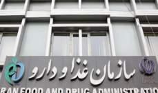 الصحة الإيرانية: كل مستشفيات مدينة قم في حالة استنفار
