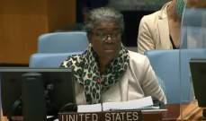 المندوبة الأميركية في الأمم المتحدة: ندعو السلطات الإسرائيلية للتحقيق في أعمال العنف ضد بعض الفلسطينيين