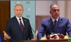 بوتين يبحث مع الكاظمي استقرار سوق النفط العالمية