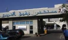 بيروت الحكومي: 162 حالة شفاء ونتيجة واحدة ايجابية من اصل 271 فحصا