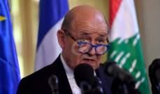 لودريان: 3 طائرات من المساعدات غادرت إلى لبنان ويجب القيام بمبادرات