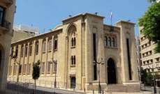 الأمانة العامة لمجلس النواب: اي اجراء من قبل القضاء العدلي بحق الرؤساء والوزراء والنواب يعتبر تجاوزا لصلاحيته