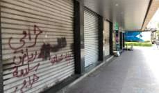 النشرة: معظم محال الصيرفة في صيدا أقفلت أبوابها وأمن الدولة أوقفت صرافَين