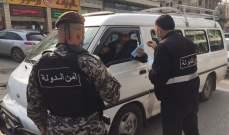 أمن الدولة: توزيع كمامات على المواطنين في منطقة عكار لمكافحة كورونا