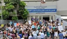 رابطة موظفي الإدارة العامة دعت للمشاركة في اعتصام الغد لايقاف التعطيل