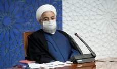 """روحاني: عقوبات واشنطن """"ظلم"""" ونأمل بإلغائها قبل رحيل حكومة ترامب"""