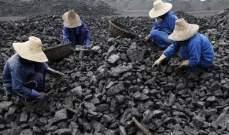 انفجار يحاصر 19 عاملا داخل منجم للفحم بالصين