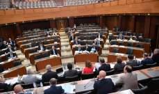 بدء جلسة لجنة المال لدرس وإقرار موازنات وزارتين والمواد العالقة بمشروع موازنة 2020