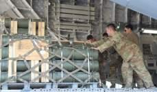 سفارة أميركا: الجيش تسلم شحنة من الصواريخ الذكية الدقيقة الموجهة بالليزر