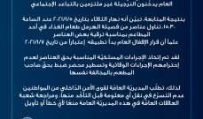 قوى الأمن: اتخاذ خطوات مسلكية بحق عناصر من فصيلة الهرمل تواجدوا بمطعم