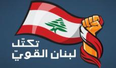 لبنان القوي: الناس تنتظر عملا جديا ومحاولات فعلية لتأليف الحكومة فإلى متى الإنتظار؟