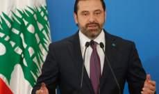 مستشار الحريري: الحريري سيبدأ جولته على رؤساء الحكومات السابقين غدا