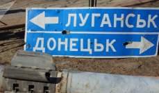 """مقتل وإصابة 14 شخصا في """"جمهورية دونيتسك الشعبية"""""""