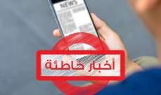 قوى الأمن: لا صحة لما يُتداول عن تعرض زوجة طبيب للضرب والسرقة بموقف مركز تجاري في صيدا