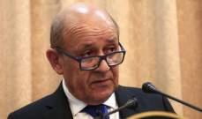 وزير خارجية فرنسا: لا يمكن الأخذ بالاعتبار برواية الحوثيين حول هجومهم على أرامكو