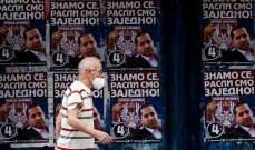 الناخبون في صربيا يدلون بأصواتهم في أول انتخابات بأوروبا بعد العزل العام