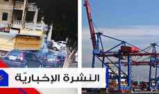 موجز الأخبار: مشروع جديد لردم الحوض الرابع في مرفأ بيروت وقتيلان و11 جريح في حادث مروّع في بشامون