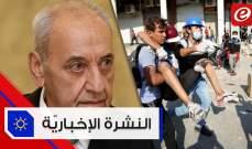 موجز الأخبار: برّي مُصرّ على تسمية الحريري رئيساً للحكومة وقوات الأمن تقتل 4 محتجين في العراق