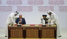 توقيع اتفاق تاريخي بين واشنطن وطالبان لبدء سحب الجنود الأميركيين من أفغانستان