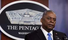 وزير الدفاع الأميركي: ادارة بايدن ملتزمة بحماية أمن إسرائيل