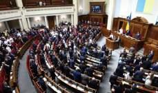 البرلمان الأوكراني رفض استقالة رئيس الوزراء