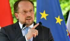 وزير خارجية النمسا: انتهاء معاهدة نزع السلاح النووي يمثل تهديدا لأمن أوروبا