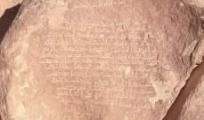 اكتشاف آيات قرآنية نحتت على صخرة في السعودية