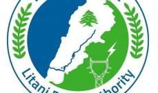 مصلحة الليطاني: لتصنيف مجرى النهر موقعا طبيعيا خاضعا لحماية وزارة البيئة