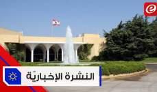 موجز الاخبار:اجتماع في قصر بعبدا اليوم لمعالجة الوضع المصرفي ودعوات دولية لتشكيل حكومة بأسرع وقت