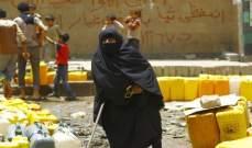 """ديلي تلغراف: السعودية والإمارات """"ترفضان دفع"""" المعونات لليمن"""