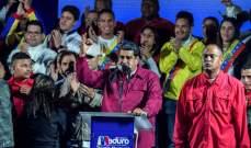 سلطات فنزويلا ترفض دعوة الاتحاد الأوروبي لتشكيل حكومة انتقالية
