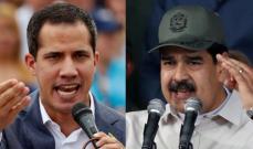 أنصار مادورو وغوايدو أجروا مفاوضات سرية وسط أزمة جائحة كورونا