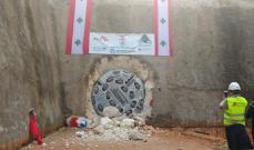 الانماء والاعمار: إنجاز حفر القسم الأخير من النفق المخصص لجر مياه سد بسري