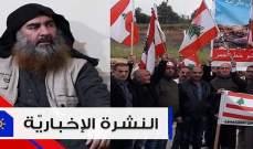 موجز الأخبار: اعتصام للعسكريين المتقاعدين في رياض الصلح والبغدادي يظهر للمرة الأولى من سنوات