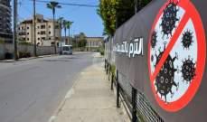 بلدية صيدا: 690 إصابة بكورونا في صيدا وضواحيها والمخيمات
