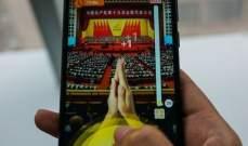الصينيون يصفقون للرئيس من خلال لعبة للهواتف الذكية