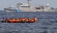 خفر السواحل اليوناني: مقتل 12 مهاجرا على الأقل نتيجة غرق مركب بالبحر الأيوني