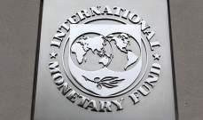 MTV: صندوق النقد الدولي أوصى برفع الـTVA وفرض ضريبة على المشتقات النفطية