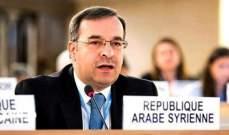مندوب سوريا بالأمم المتحدة- جنيف: تركيا تواصل تزويد الإرهابيين في إدلب بالسلاح