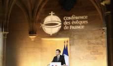 ماكرون: الرابط بين الكنيسة والدولة الفرنسية خرّب ويعود لنا إصلاحه